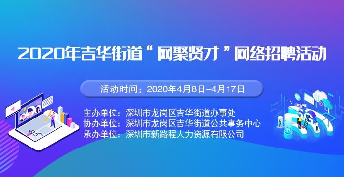 """2020年吉华街道""""网聚贤才""""网络招聘活动"""
