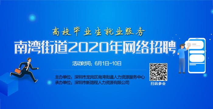 """南湾街道2020年""""高校毕业生就业服务""""网络招聘"""