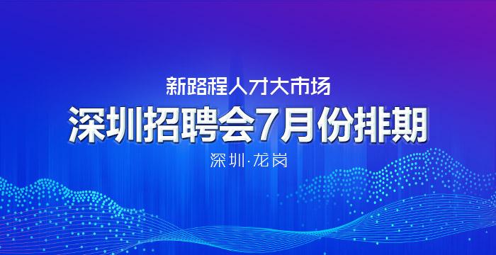 深圳人才市场7月份招聘会排期