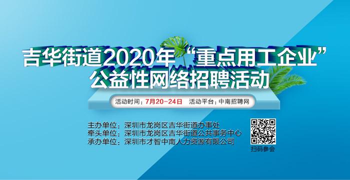 """吉华街道2020年""""重点用工企业""""公益性网络招聘"""