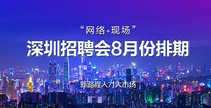 深圳人才市场8月份招聘会排期