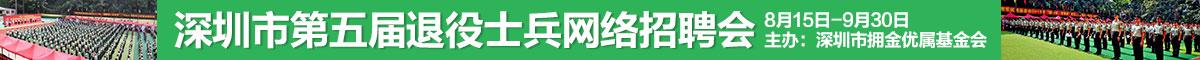2020深圳市第六届退役士兵网络招聘会