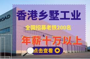 香港乡墅工业招普工200名