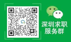 深圳求职服务交流群