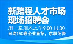 深圳新路程人才市场现场招聘会