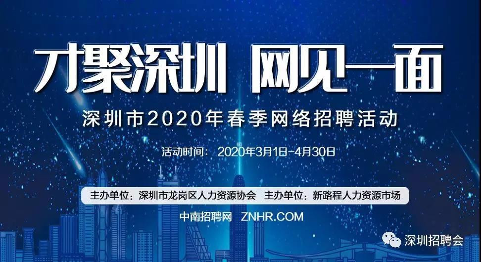 """""""才聚深圳,网见一面""""2020深圳市春季网络招聘会活动"""