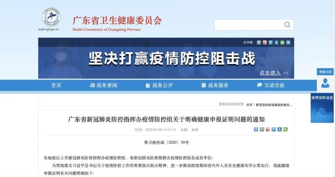 疫情期间进出广东需要证明吗?官方通知来了
