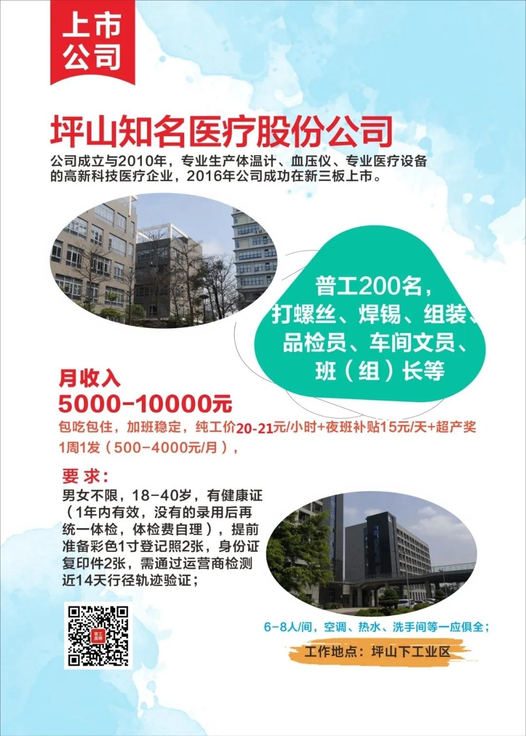 深圳最全|临时工/小时工...全都有|月薪5000-8000
