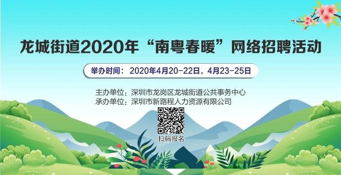 """龙城街道2020年""""南粤春暖""""网络招聘活动"""