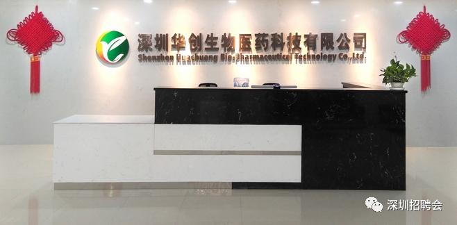 N06华创生物医药科技.png