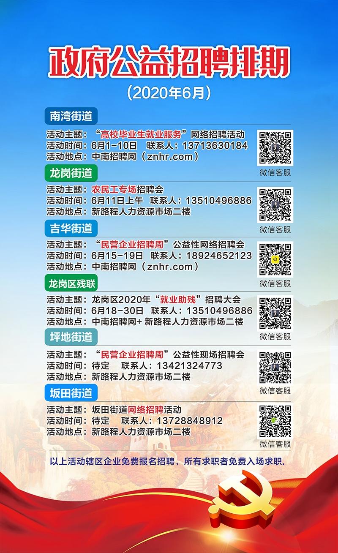 深圳政府公益招
