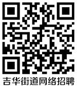 吉华网络招聘.jpg