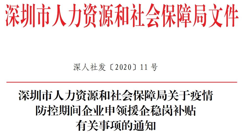 深圳市人力资源和社会保障局关于疫情防控期间企业申领援企稳岗补