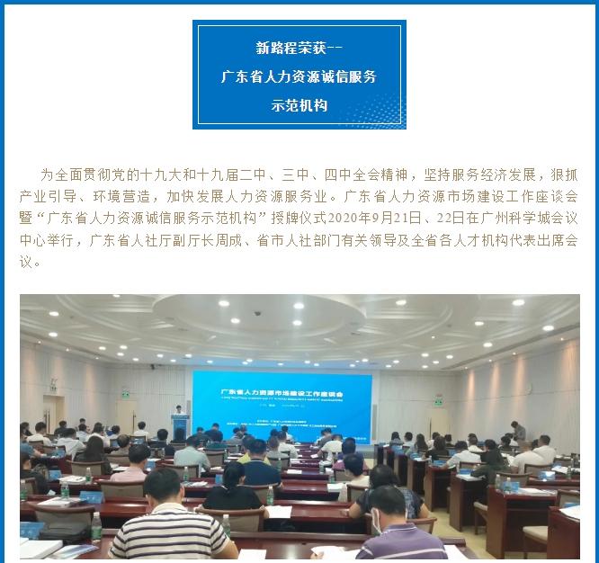 """新路程公司荣获""""广东省人力资源诚信服务示范机构"""""""