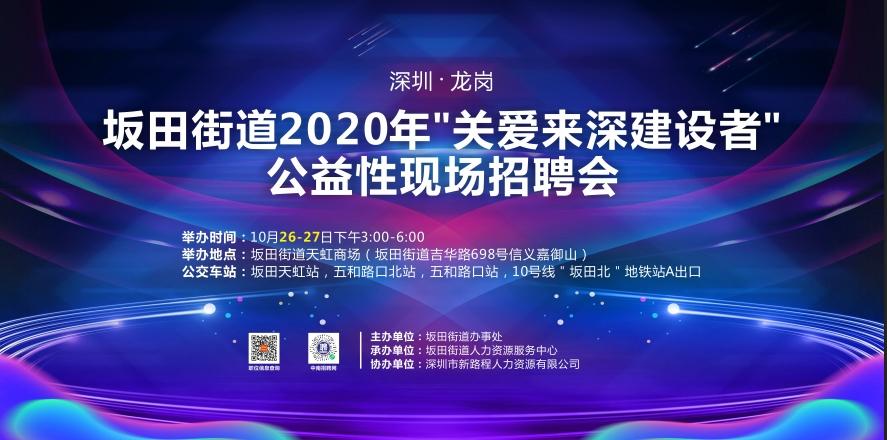 """坂田街道2020年""""关爱来深建设者""""公益性专场招聘会"""